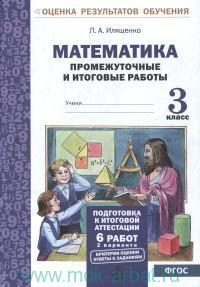 Математика : 3-й класс : промежуточные и итоговые работы (ФГОС)