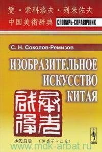 Изобразительное искусство Китая : словарь-справочник