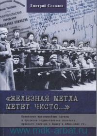 «Железная метла метет чисто...» Советские чрезвычайные органы в процессе осуществления политики красного террора в Крыму в 1920-1921 гг.