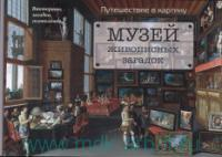 Музей живописных загадок : Путешествие в картину : викторины, загадки, головоломки