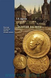 «Золотая валюта» : с послесловием Валентина Катасонова