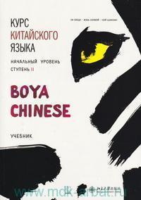 Курс китайского языка. Boya Chinese : начальный уровень. Ступень II : учебник