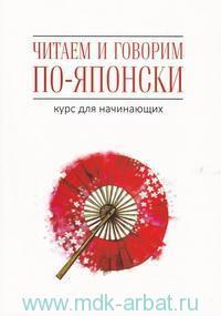 Читаем и говорим по-японски : курс для начинающих