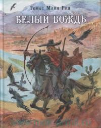 Белый вождь : северомексиканская легенда : роман