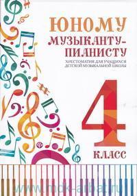 Юному музыканту-пианисту : 4-й класс : хрестоматия для учащихся детской музыкальной школы : учебно-методическое пособие