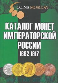 Каталог монет императорской России, 1682-1917