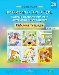 Поговорим о том о сем... : развитие диалогической речи детей дошкольного возраста 6 с 4 до 7 лет : рабочая тетрадь (разработано в соответствии с ФГОС)