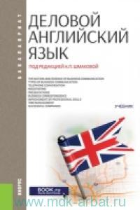 Деловой английский язык : учебник