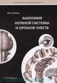 Анатомия нервной системы и огранов чувств : учебное пособие
