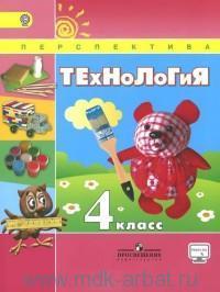 Технология : 4-й класс : учебник для общеобразовательных организаций (ФГОС)