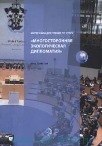 Материалы для чтения по курсу «Многосторонняя экологическая дипломатия» : хрестоматия