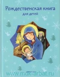 Рождественская книга для детей : Рассказы и стихи русских писателей и поэтов