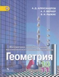 Математика : алгебра и начала математического анализа, геометрия. Геометрия. 10-11 классы : учебник для общеобразовательных организаций : базовый и углублённый уровни.