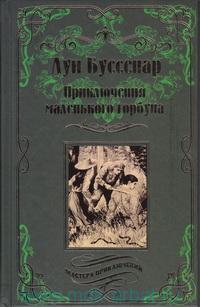 Приключения маленького горбуна ; Бессребреник среди желтых дьяволов