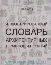 Иллюстрированный словарь архитектурных терминов и понятий : Учебное пособие для вузов
