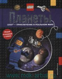 Планеты : Lego - приключение в реальном мире