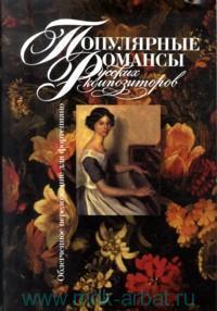 Популярные романсы русских композиторов : облегченное переложение для фортепиано