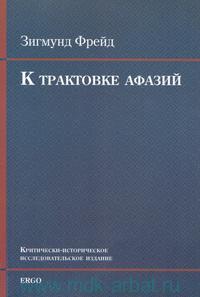 К трактовке афазий : критически-историческое исследовательское издание
