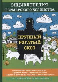 Крупный рогатый скот : энциклопедия фермерского хозяйства