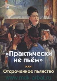«Практически не пьём...» или Отсроченное пьянство (о пивном алкоголизме)