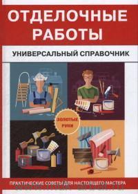 Отделочные работы : универсальный справочник