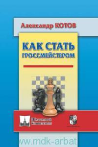 Как стать гроссмейстером
