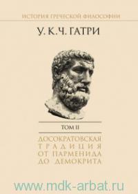 История греческой философии. В 6 т. Т.2. Досократовская традиция от Парменида до Демокрита