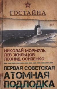 Первая советская атомная подлодка : история создания