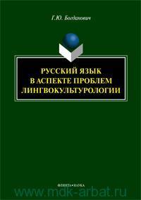 Русский язык в аспекте проблем лингвокультурологии : монография