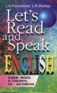 Let's read and speak english = Будем читать и говорить по-английски : учебное пособие