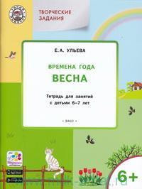 Творческие задания. Времена года. Весна : тетрадь для занятий с детьми 6-7 лет