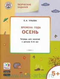 Творческие задания. Времена года. Осень : тетрадь для занятий с детьми 5-6 лет