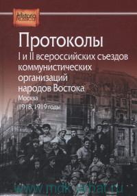 Протоколы I и II всероссийских съездов коммунистических организаций народов Востока : Москва, 1918, 1919 годы