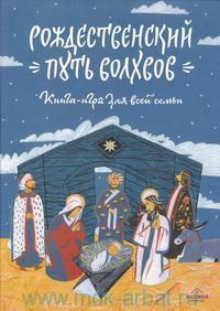 Рождественский путь волхвов : Книга-игра для всей семьи. Адвент-календарь. Домашний театр
