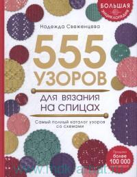 555 узоров для вязания спицами = Большая энциклопедия узоров