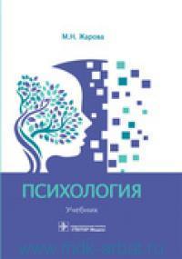 Психология : учебник