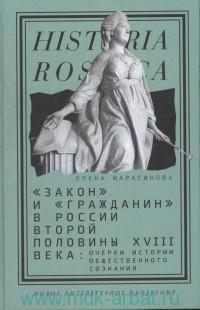 «Закон» и «гражданин» в России второй половины XVIII века : Очерки истории общественного сознания