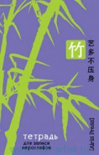 Тетрадь для записи иероглифов (Бамбук)