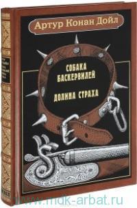 Собака Баскервилей ; Долина страха : романы