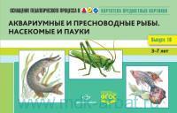 Картотека предметных картинок : наглядный дидактический материал. Вып.10. Аквариумные и пресноводные рыбы. Насекомые и пауки : 3-7 лет (разработано в соответстви ФГОС)