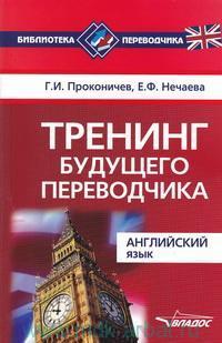Тренинг будущего переводчика. Английский язык : учебное пособие для вузов