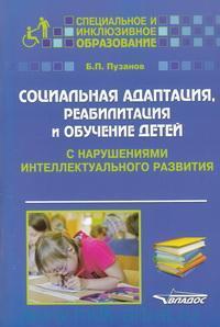 Социальная адаптация, реабилитация и обучение детей с нарушениями интеллектуального развития : учебное пособие для вузов