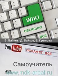 Википедия объяснит все, YouTube покажет все : самоучитель