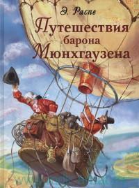 Путешествия барона Мюнхгаузена : сказка