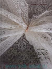 Оренбургский пуховый платок : приемы, техники и схемы узоров : национальное достояние