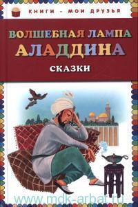 Волшебная лампа Аладдина : сказки