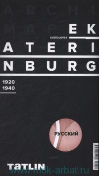 Archimap №1. Екатеринбург. 1920-1940 = Ekaterinburg, 1920-1940