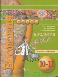 Биология : тетрадь-практикум : 10-11-й классы : учебное пособие для общеобразовательных организаций