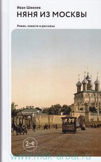 Няня из Москвы : роман ; Повести и рассказы