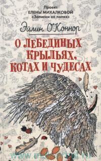 О лебединых крыльях, котах и чудесах : авторский сборник